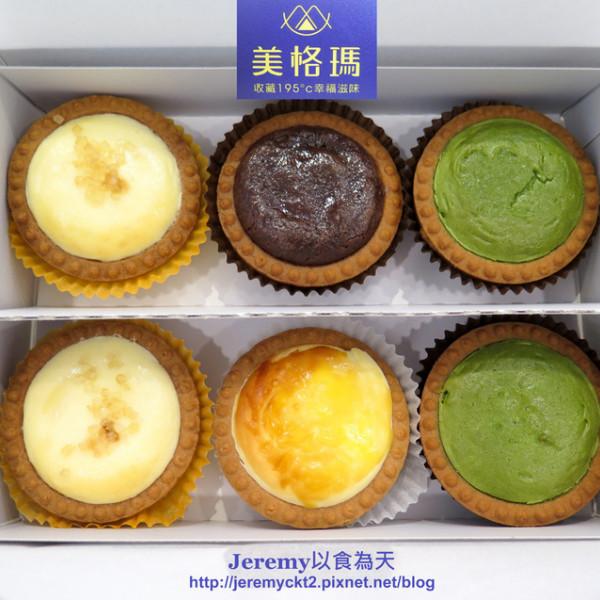 台南市 餐飲 飲料‧甜點 甜點 Magma美格瑪 熔岩起司塔