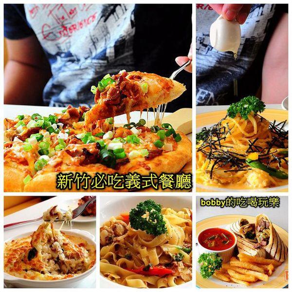 新竹市 餐飲 義式料理 芙歐義式餐廳