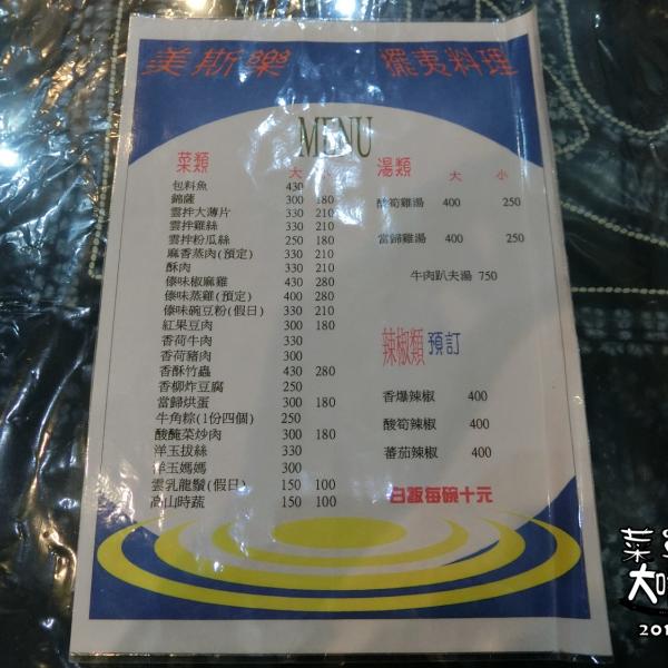 南投縣 餐飲 多國料理 南洋料理 美斯樂傣味店
