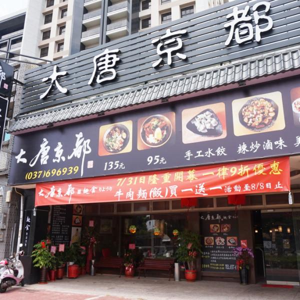 苗栗縣 餐飲 台式料理 大唐京都