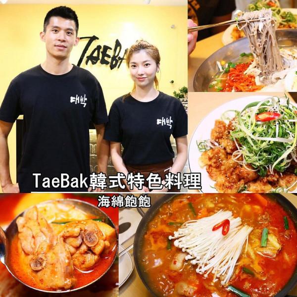 台北市 餐飲 韓式料理 TAEBAK韓式特色料理