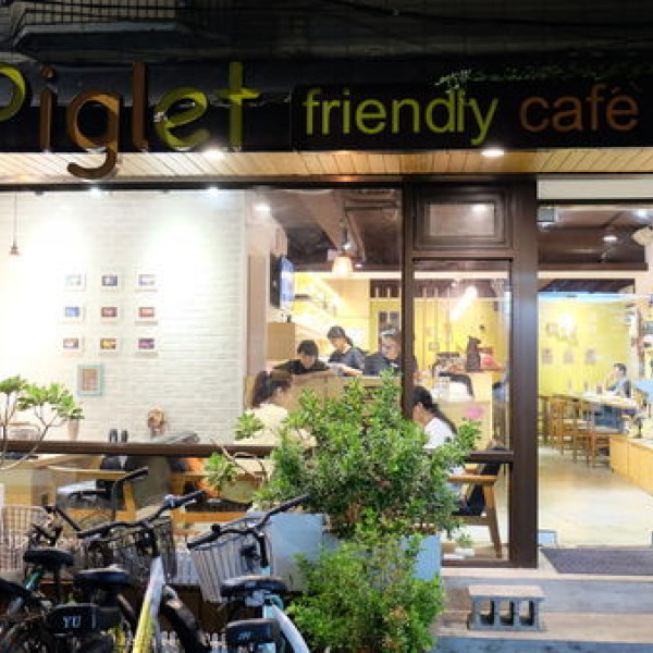 台北市 餐飲 義式料理 Piglet friendly cafe彼克蕾友善咖啡館
