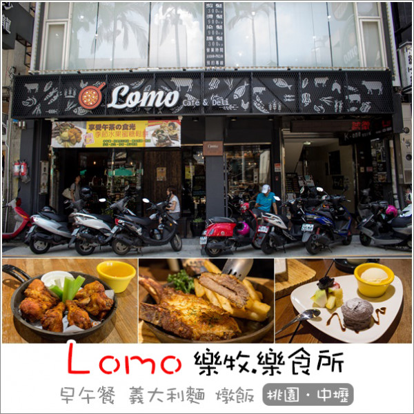 桃園市 餐飲 義式料理 LOMO Café & Deli