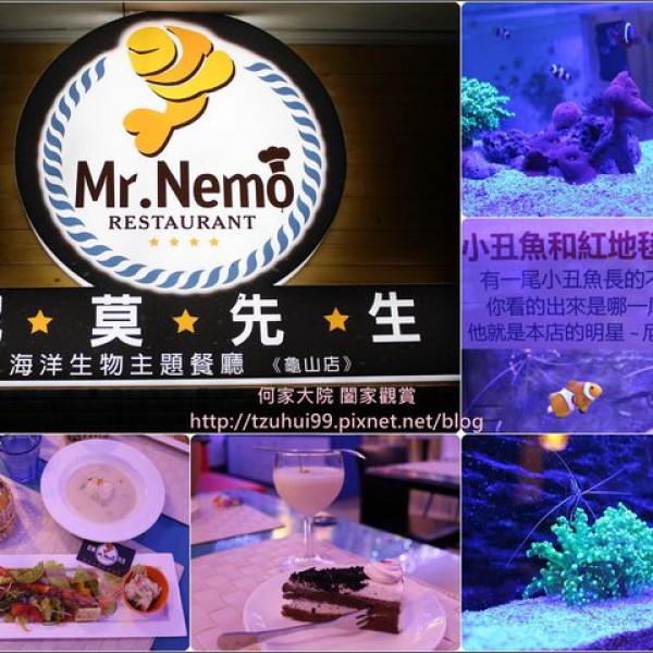 桃園市 餐飲 多國料理 其他 尼莫先生海洋生物主題餐廳(龜山店)