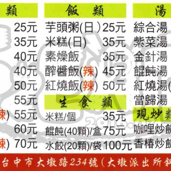 台中市 餐飲 素食料理 素食料理 大墩素食