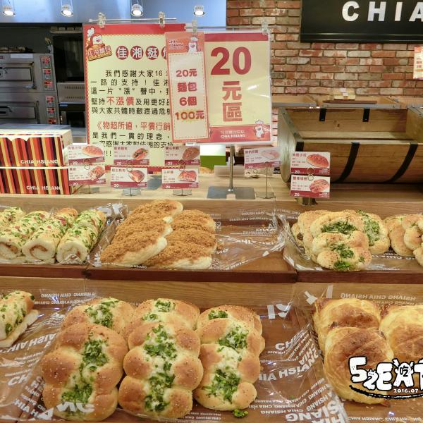 高雄市 餐飲 糕點麵包 佳湘麵包(九如店)