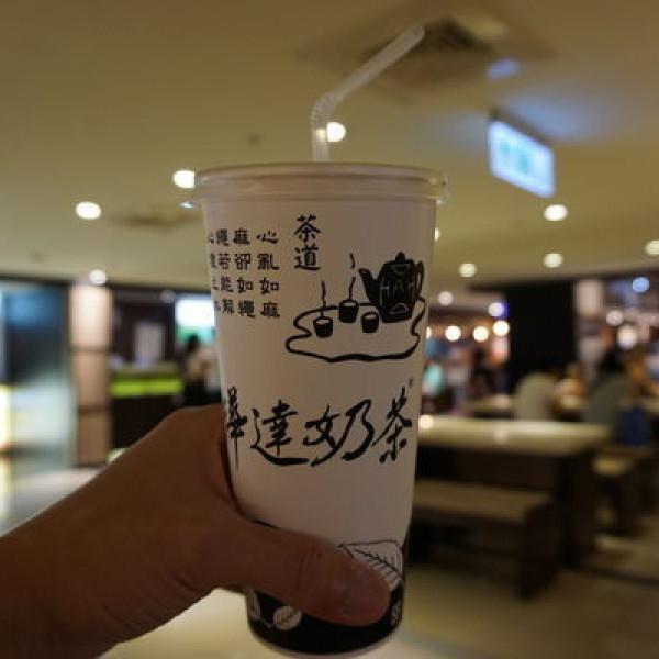 台中市 餐飲 飲料‧甜點 飲料‧手搖飲 樺達奶茶(遠百店)