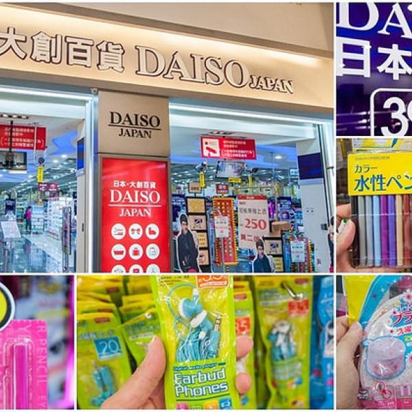 高雄市 購物 百貨商場 大創DAISO JAPAN百貨(大樂店)