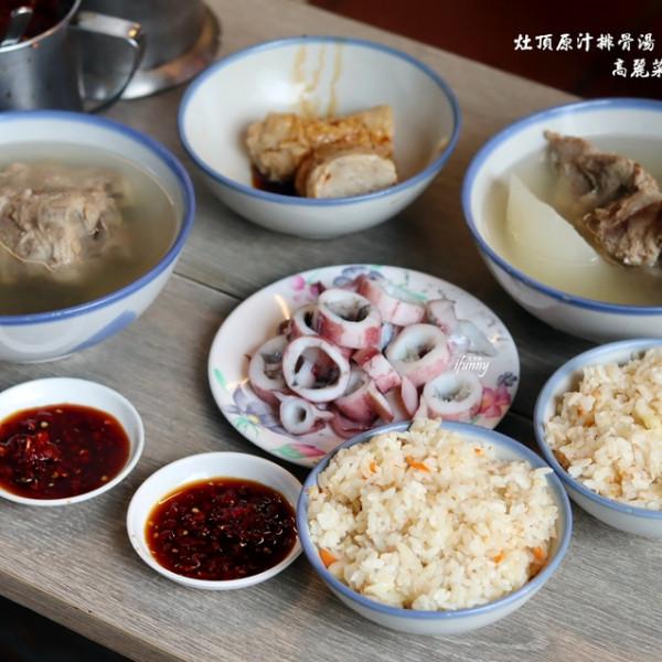 台北市 餐飲 夜市攤販小吃 高麗菜飯 原汁排骨湯 (延三夜市)