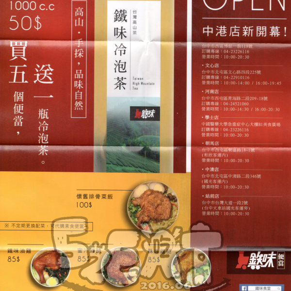 台中市 餐飲 中式料理 鐵味食堂