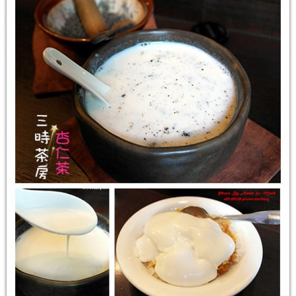 台中市 美食 餐廳 咖啡、茶 中式茶館 三時茶房 杏仁茶專賣店