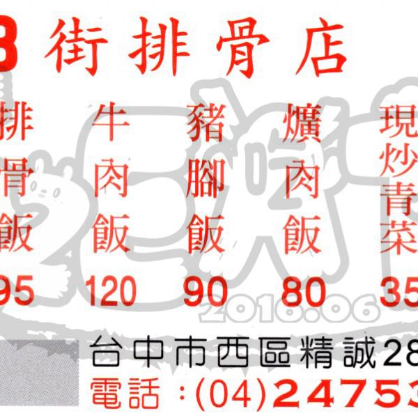 台中市 美食 餐廳 中式料理 中式料理其他 二十八街排骨店