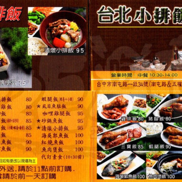 台中市 餐飲 中式料理 台北小排飯