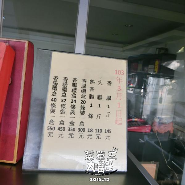 台南市 美食 攤販 台式小吃 香腸在