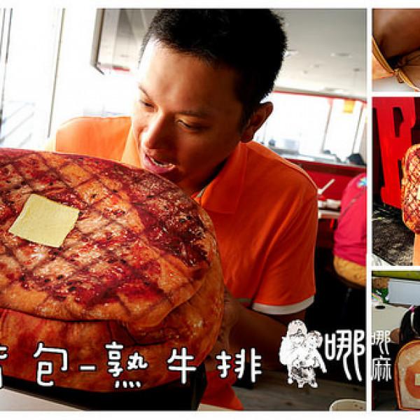 桃園市 購物 特色商店 肉塊背包