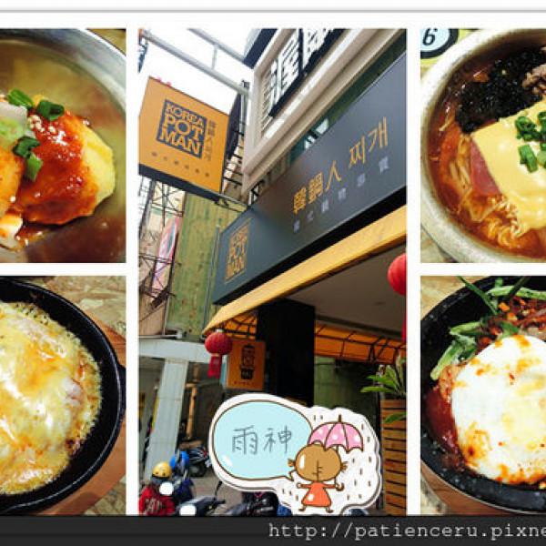 台南市 餐飲 韓式料理 韓鍋人 永康店