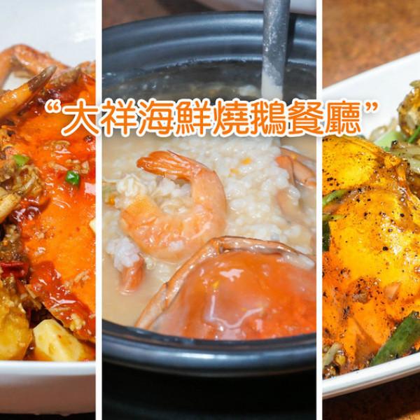 台中市 餐飲 台式料理 大祥燒鵝海鮮餐廳