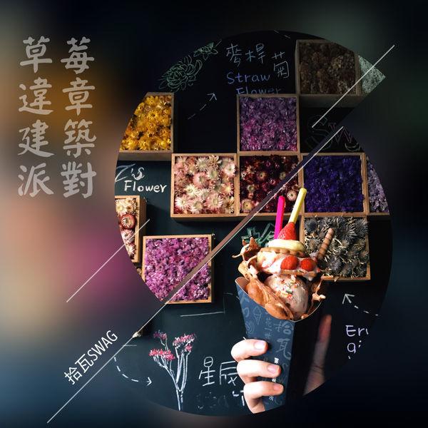 台中市 餐飲 飲料‧甜點 飲料‧手搖飲 Swag拾瓦