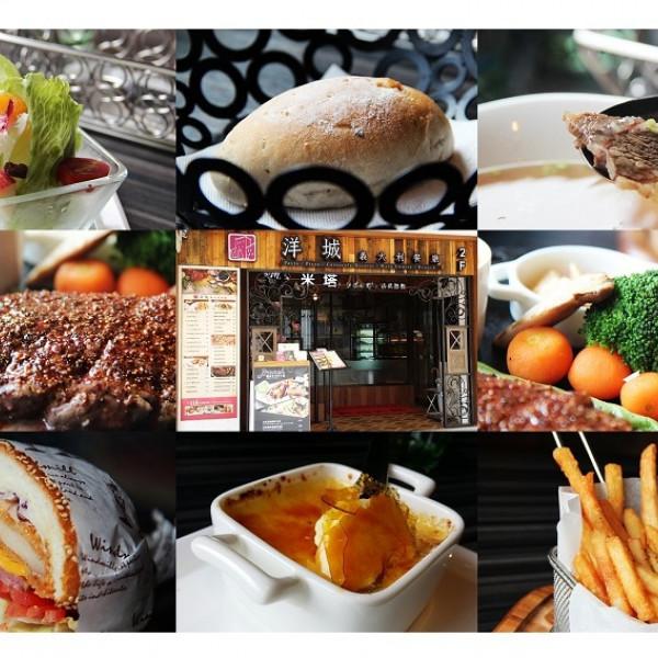 高雄市 餐飲 義式料理 洋城義大利餐廳 (大統店)
