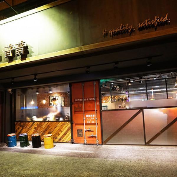 台北市 餐飲 鍋物 火鍋 肉普普 石頭•涮涮鍋
