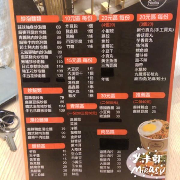 高雄市 餐飲 台式料理 滷底撈重本麻辣滷味 RUDAY