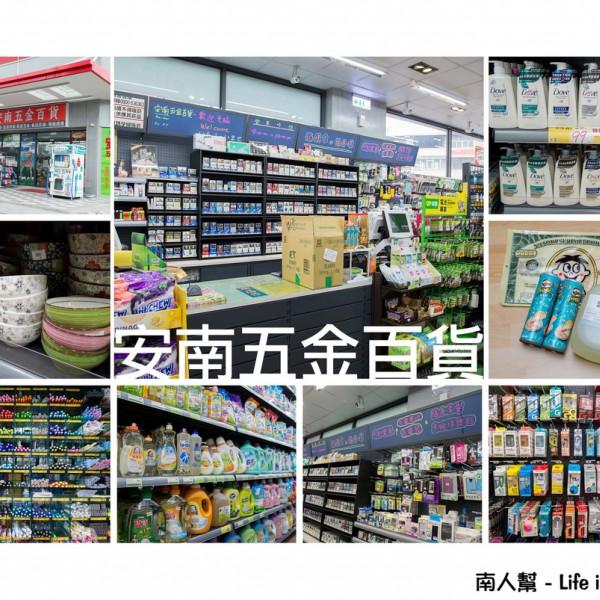 台南市 購物 超市‧大賣場 安南五金百貨(東門店)