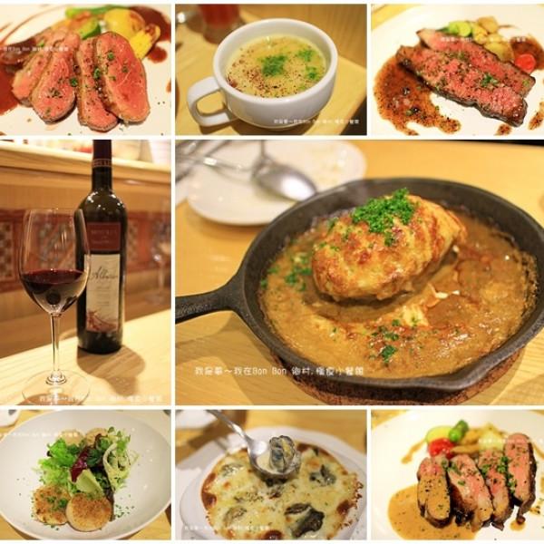 高雄市 餐飲 法式料理 Bon Bon鄉村.慢食小餐館