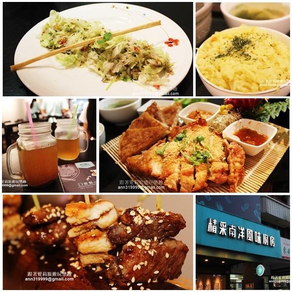 台東縣 餐飲 泰式料理 精采南洋風味廚房 Amazing Southsea Kitchen