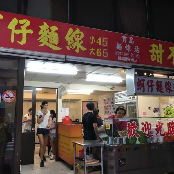 桃園市 餐飲 台式料理 寶島麵線站(南崁店)