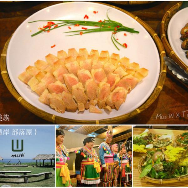 台東縣 餐飲 原住民料理 達麓岸部落屋