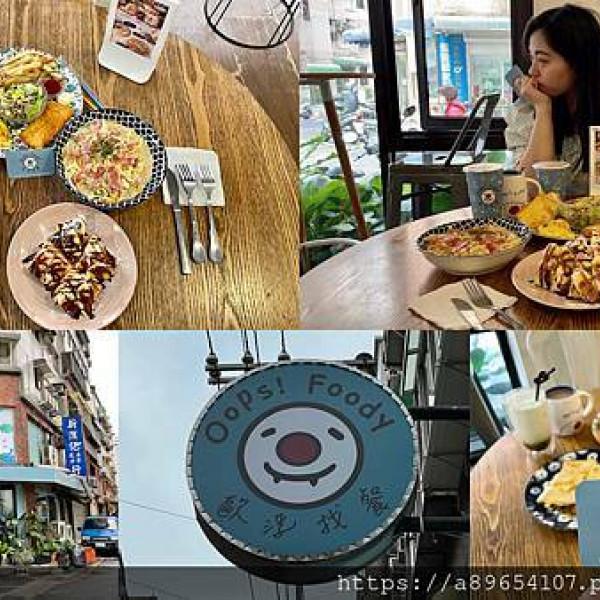 新竹市 餐飲 速食 其他 歐浮找餐Oops!foody