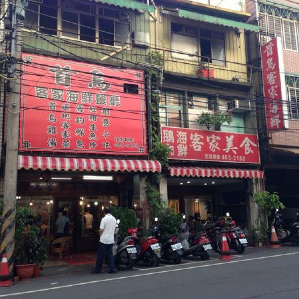 桃園市 餐飲 客家料理 首烏客家海鮮餐廳