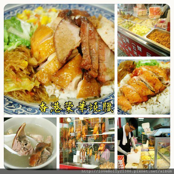 新北市 餐飲 港式粵菜 香港榮華燒臘(板橋區運店)