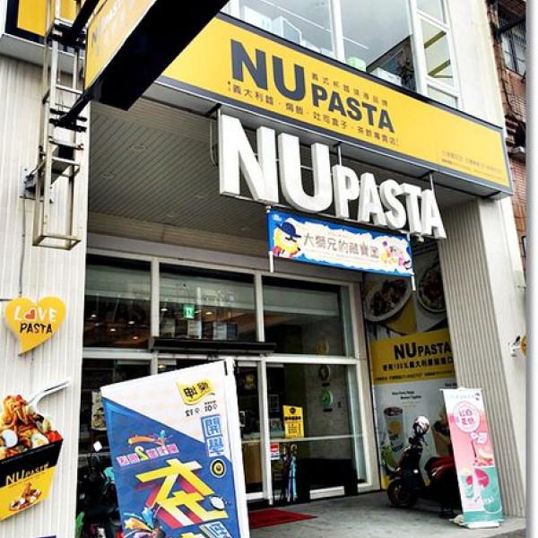 高雄市 餐飲 多國料理 其他 NU PASTA 小港康莊店