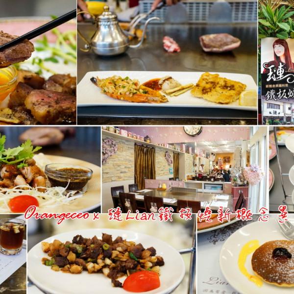 嘉義市 餐飲 多國料理 其他 璉Lian鐵板燒新概念異國料理