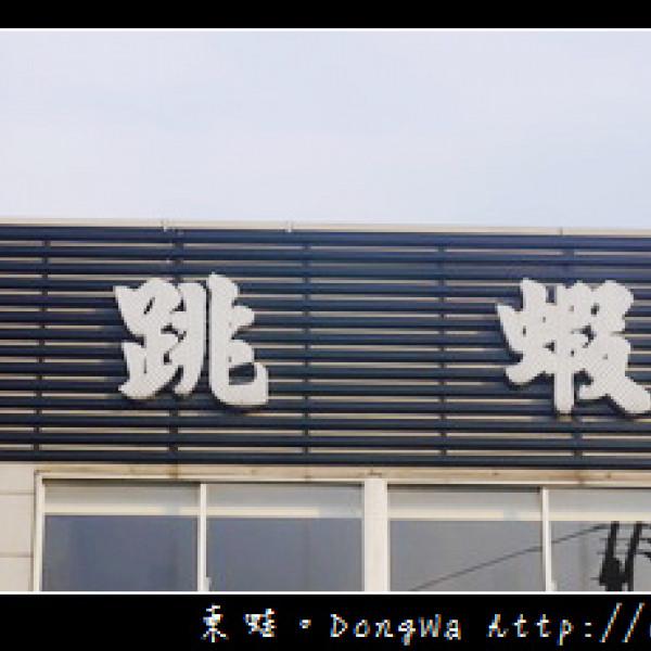 桃園市 餐飲 台式料理 大溪跳跳蝦活蝦料理
