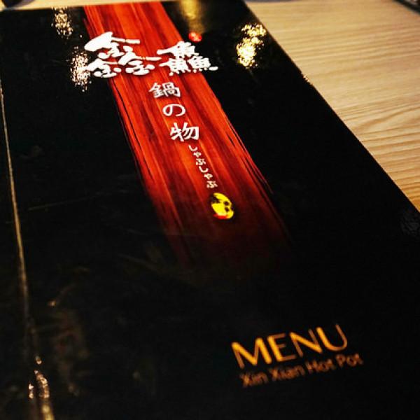 台北市 餐飲 鍋物 火鍋 鑫鱻鍋の物
