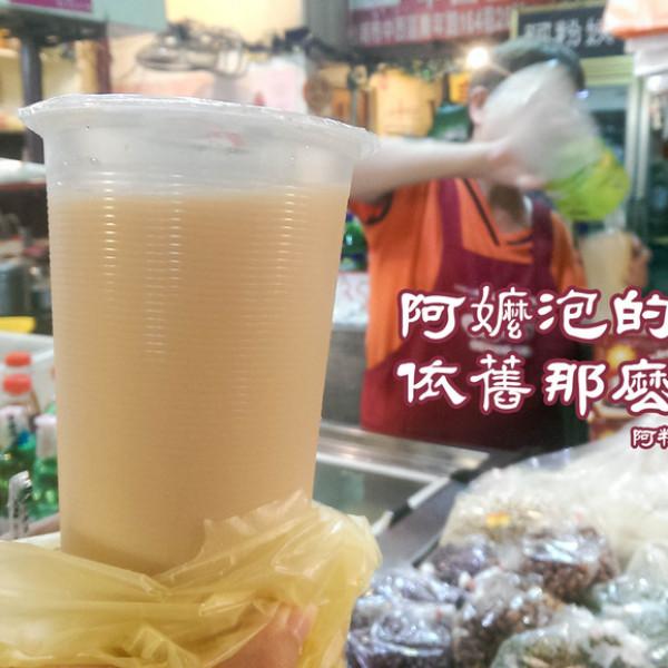 台南市 餐飲 飲料‧甜點 冰店 台南東菜市場-阿粉姨牛乳紅茶