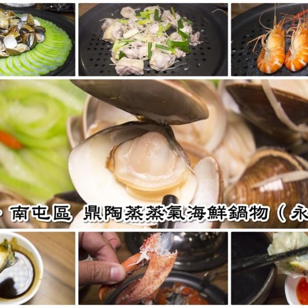 台中市 餐飲 鍋物 其他 鼎陶蒸