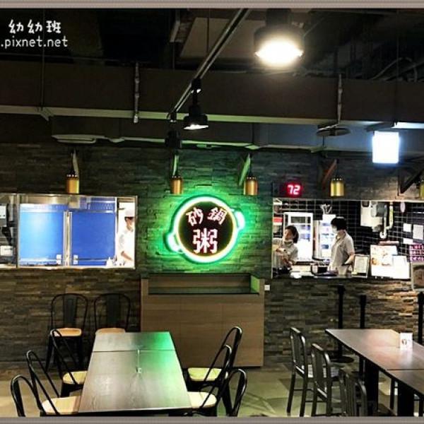 高雄市 餐飲 港式粵菜 台鋁MLD砂鍋粥