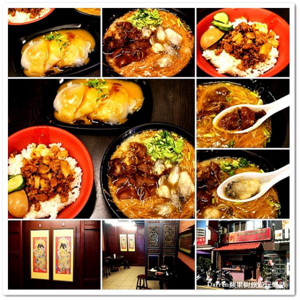 桃園市 餐飲 台式料理 紅門大腸蚵仔麵線