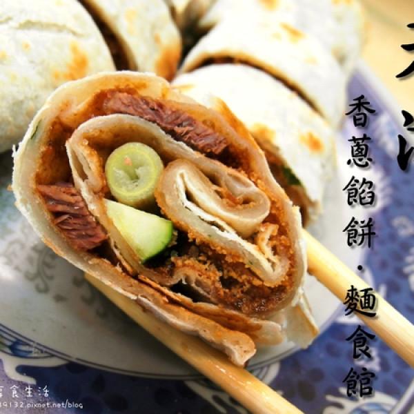 台中市 餐飲 麵食點心 天津香蔥餡餅麵食館
