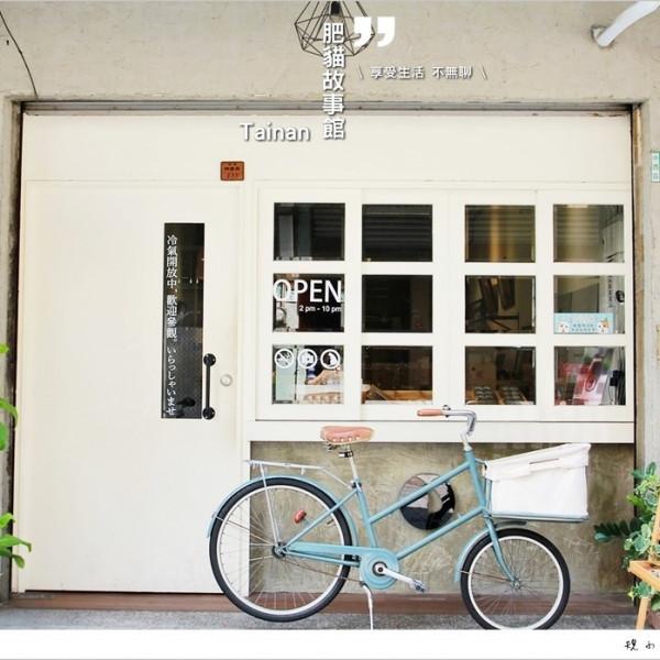 台南市 餐飲 茶館 肥貓故事館