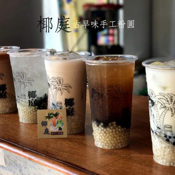 台南市 餐飲 飲料‧甜點 冰店 椰庭純手工粉圓安平分店