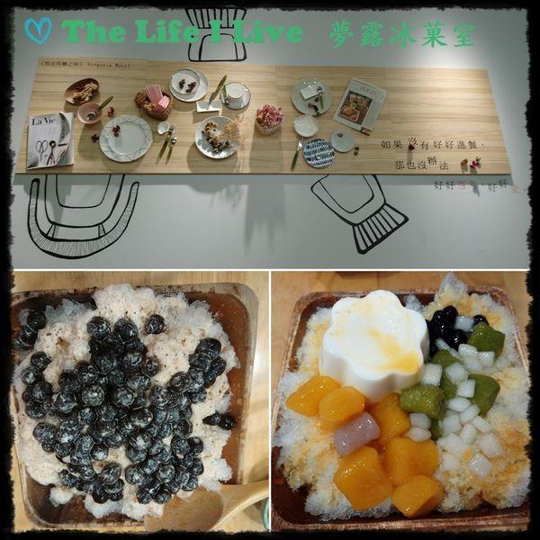 嘉義市 餐飲 飲料‧甜點 冰店 夢露冰菓室