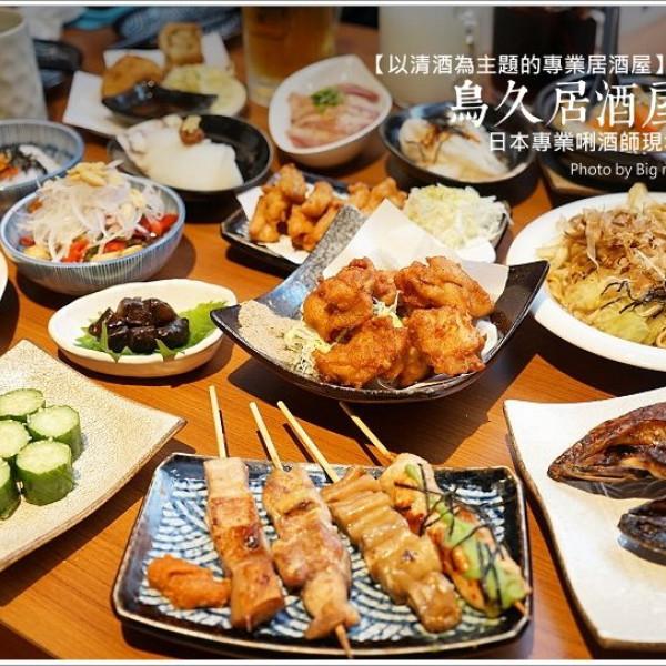 桃園市 餐飲 日式料理 居酒屋 鳥久居酒屋