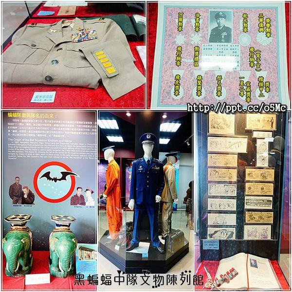 新竹市 觀光 博物館‧藝文展覽 黑蝙蝠中隊文物紀念館