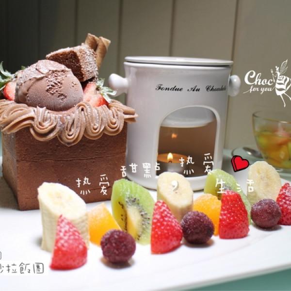 台北市 餐飲 飲料‧甜點 飲料‧手搖飲 Choc for you
