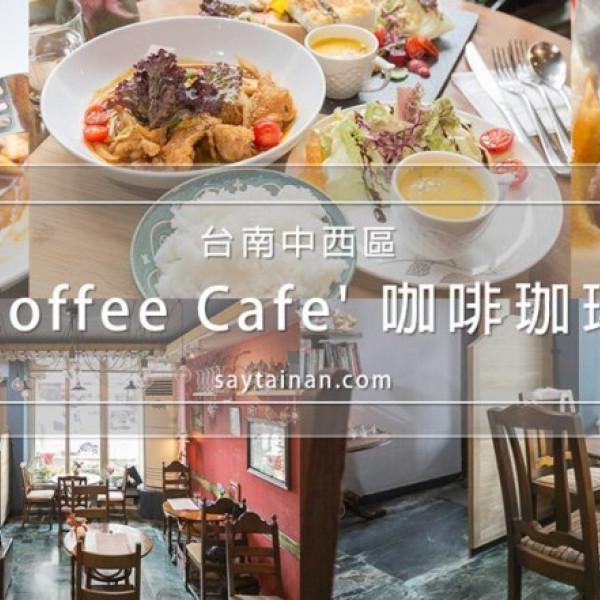 台南市 餐飲 茶館 Coffee Cafe'咖啡珈琲