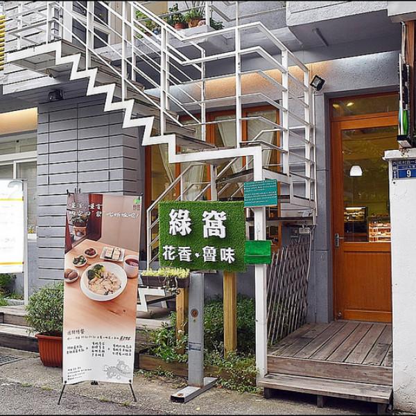 台中市 餐飲 台式料理 綠窩